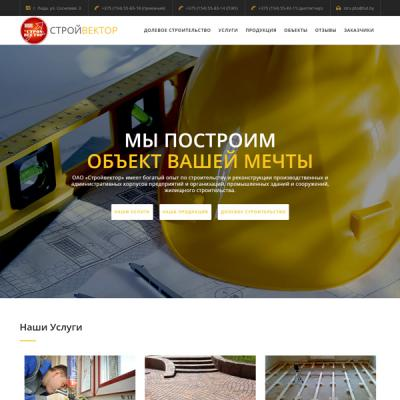 ОАО «Стройвектор»